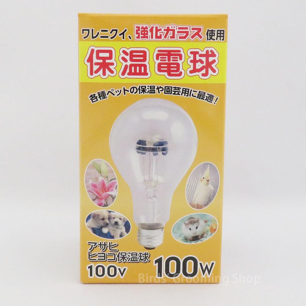 【アサヒ】保温電球[100W]