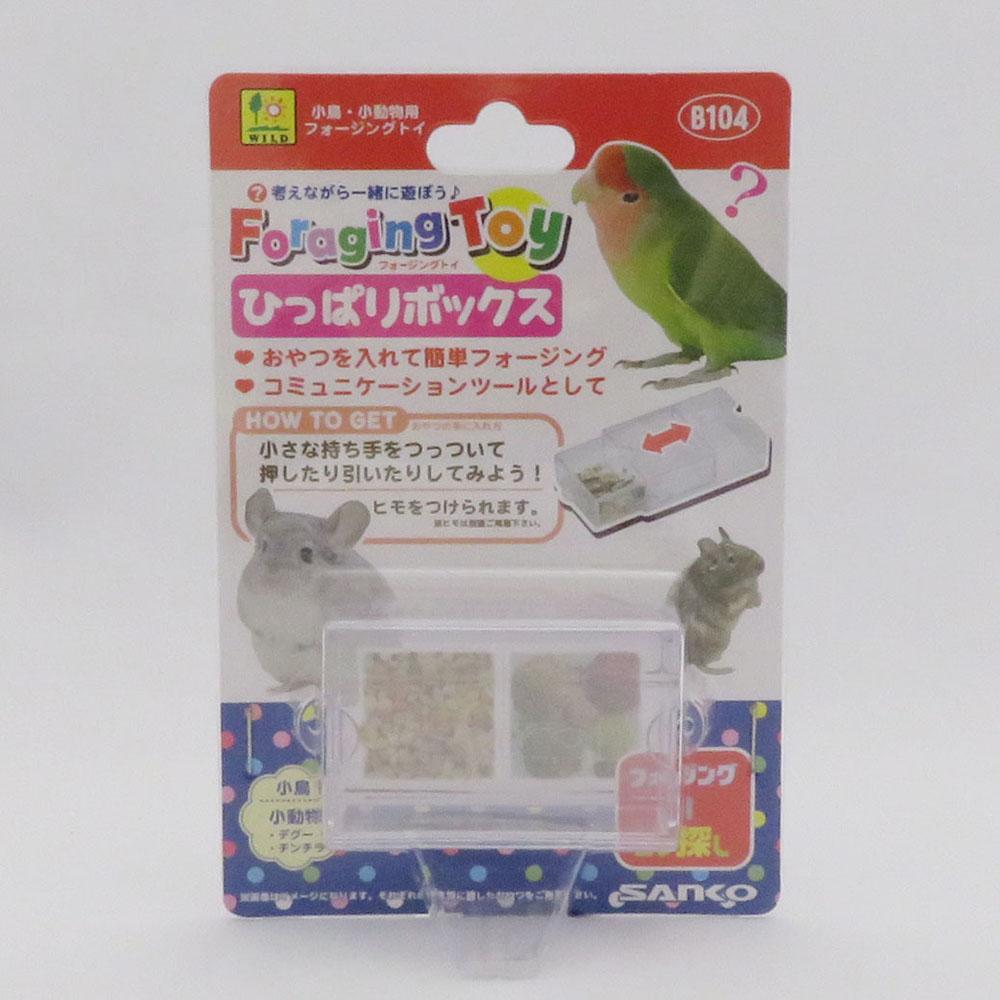【SANKO】ひっぱりボックス