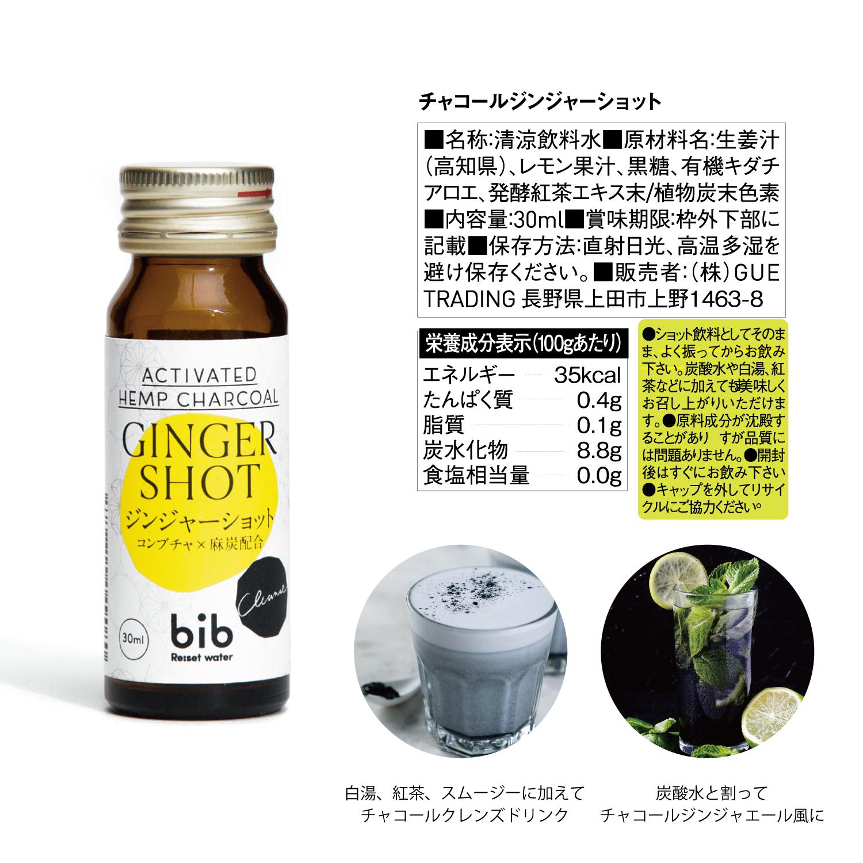 2.  麻炭ジンジャーショット 【30ml×12本】  コンブチャ配合 チャコールクレンズ ドリンク