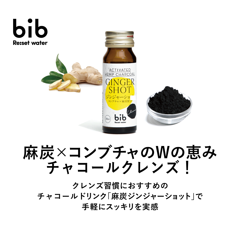 2.  【30ml×6本】  麻炭ジンジャーショット コンブチャ配合 チャコールクレンズ ドリンク
