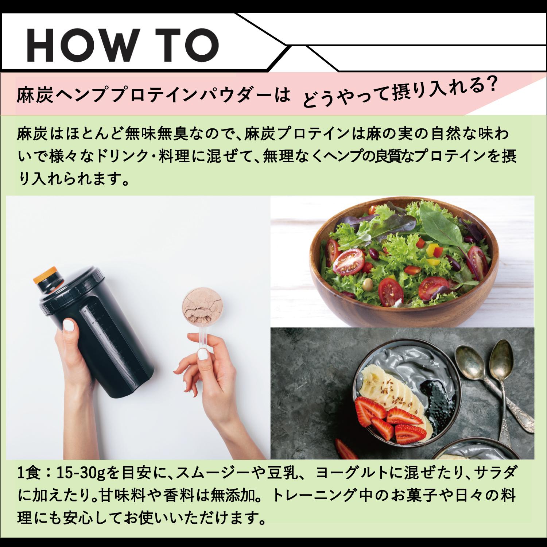 3.  【420g×2個】 麻炭プロテインパウダー