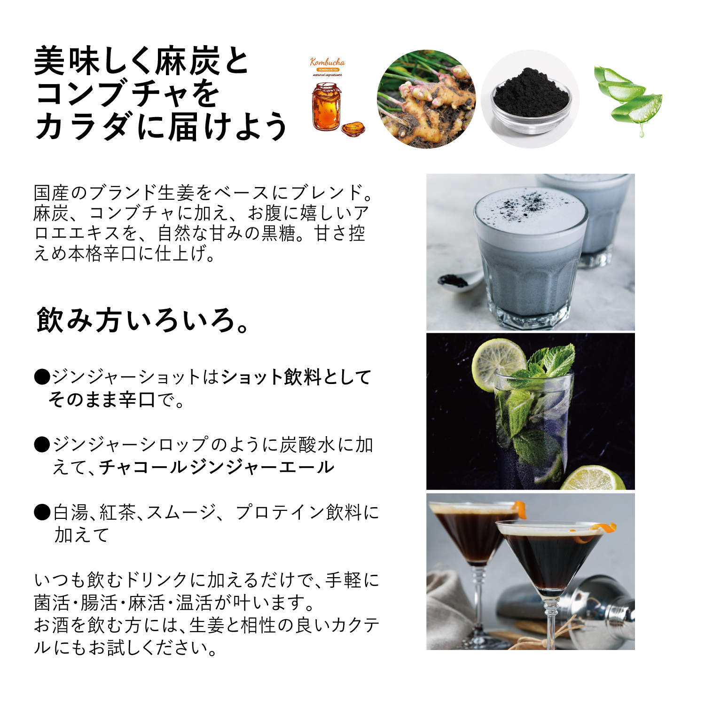2.  麻炭ジンジャーショット 【30ml×1本】  コンブチャ配合 チャコールクレンズ ドリンク