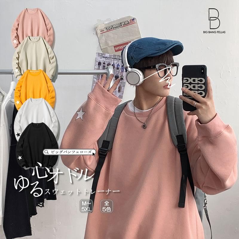 ビッグシルエットトレーナー 韓国 ファッション スウェット スター 星デザイン  病みかわいい 長袖  男女 シェア服 メンズ レディース ユニセックス 男女兼用  ゆったり  春 秋冬衣装 カジュアル 大きいサイズ ペアルック お揃い おそろ リンクコーデ  双子 カップル 親子