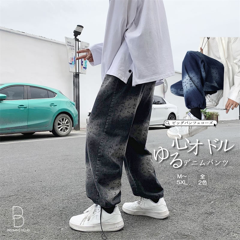ワイドパンツ メンズ リラックスパンツ ルーズフィット  デニム  ジーンズ アルファベット 総柄 バギーパンツ 絞り 絞れる ボトムス 個性 夏 秋 春 モード  メンズファッション カジュアル トレンド レディース ユニセックス 大きいサイズ