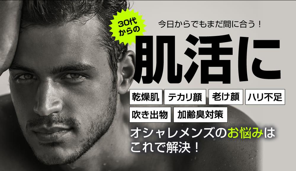 【店内全品送料無料】365 メンズオールインワンジェル  天然成分100% 日本製  一年中 これ一本 スキンケア  オールインワンゲル メンズ化粧水 男性化粧水 オールインワン 化粧水 美容液  男性 メンズ おすすめ 男性用化粧品 メンズ化粧品 メンズコスメ