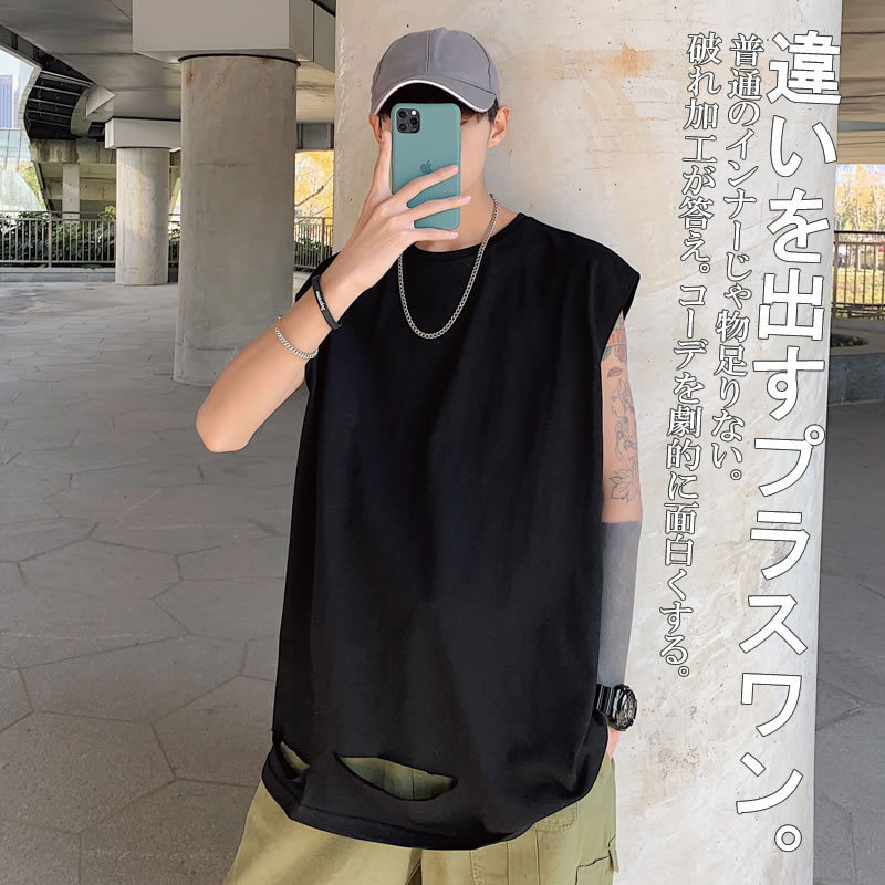ゆったり 穴あき ダメージ ノースリーブ タンクトップ インナー 重ね着 韓国 ファッション  メンズ ストリート カジュアル  春 秋 夏 個性 大きいサイズ ビッグシルエット