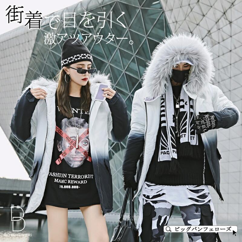 【店内全品送料無料】 フェイクダウンジャケット メンズ レディース ユニセックス フェイクファー 韓国 ファッション アウター 冬 冬物 長袖 ストリート系 原宿系 B系 ファッション ホワイト 白 グラデーション S M L XL LL 2XL 3XL モード系 モード系 大きいサイズ