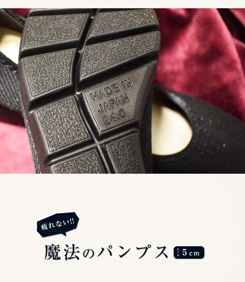 パンプス 痛くない レディース ウェッジソール 外反母趾 脱げない 日本製 疲れない ファーストコンタクト 魔法のパンプス ブラック 幅広 柔らかい 太ヒール コンフォート 大き目