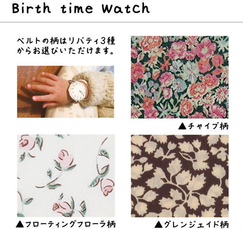 【数量限定販売】Birthtime Gift Set  Birthtime watch & Birth time Book