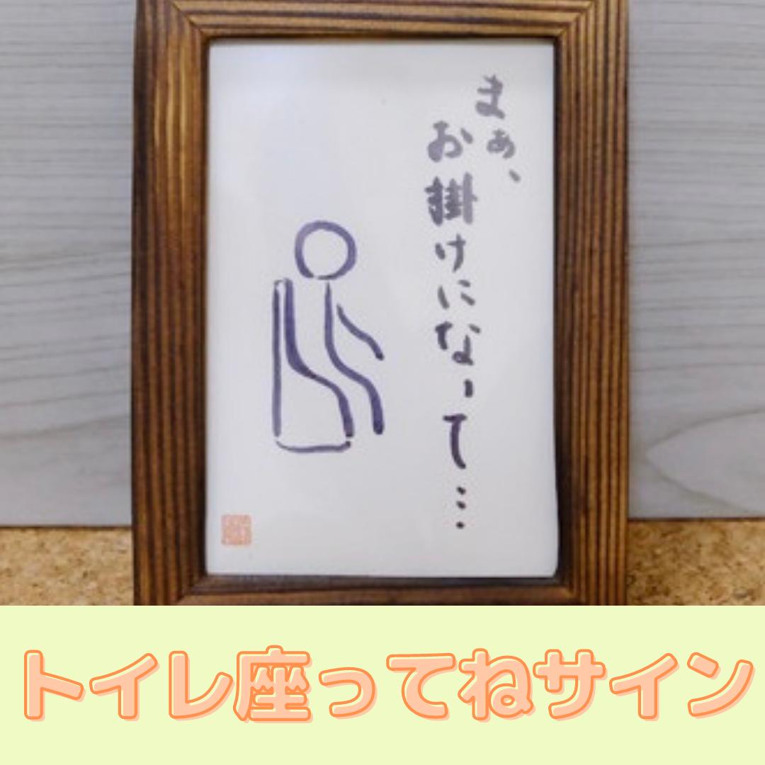 【ギフト雑貨】トイレ、座ってねサイン