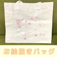 【オプション】お絵描きバッグ