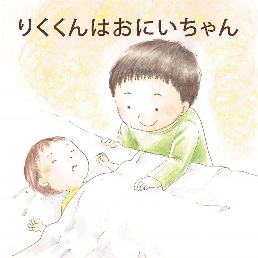 【2人目の出産】りくくんはおにいちゃん