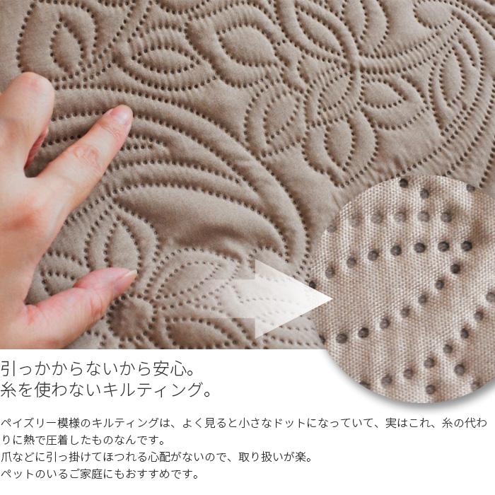 キルト マルチカバー 200×300cm ペイズリー 【39】