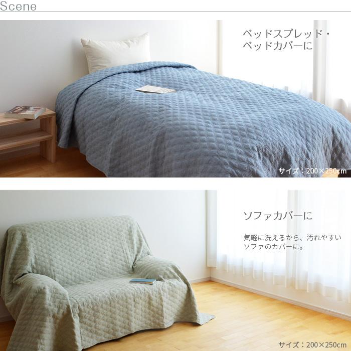 キルト マルチカバー 200×200cm リンクル キルトカバー  【39】