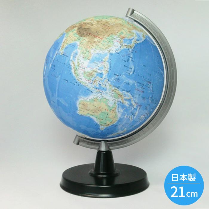 地球儀 球径21cm TPP-21