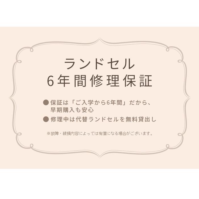 【2022年度版】ランドセル ribbon ミントクリームリボンランドセル BM8014FG-BE A4フラットファイル対応 【39】