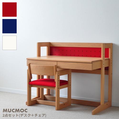 MUCMOC 2点セット(デスク+チェア) レッド/ブルー/ホワイト MD-1