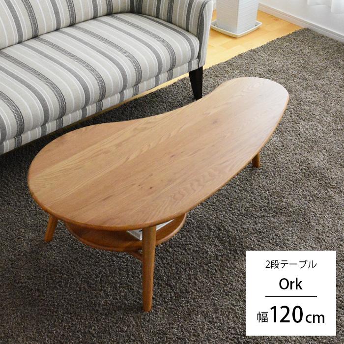 リビング テーブル 変形 幅120cm モルト 16317 オーク 送料無料