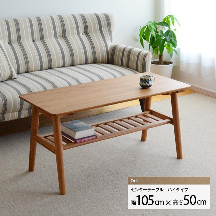 リビングテーブル 幅105cm 高さ50cm ルア オーク 13926 送料無料
