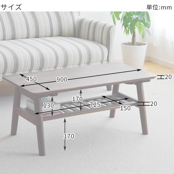 リビングテーブル 幅90cm 高さ38cm ルア ウォールナット 12562 送料無料