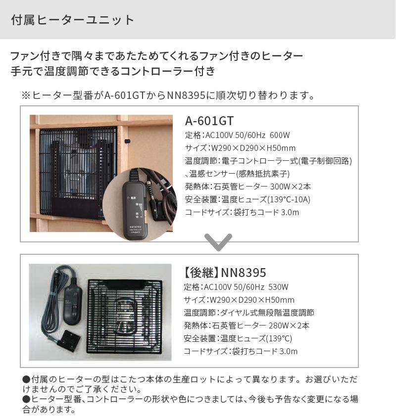 こたつ 幅120cm ノーチェKR #120 長方形 日本製 国産 送料無料