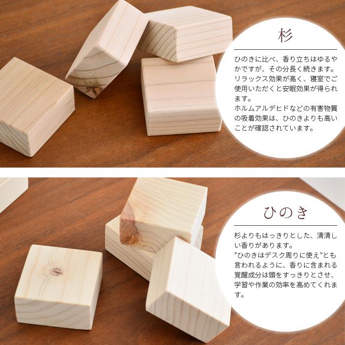 岡山県産 杉/ひのきのアロマキューブ 10個セット sny work's 天然素材 日本製 国産 送料無料
