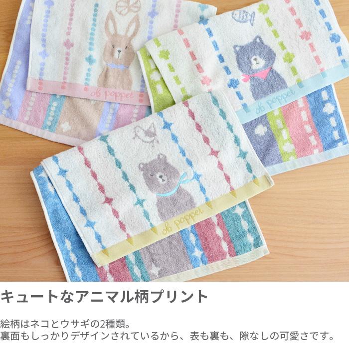 フェイスタオル ポペット 112602 日本製 国産 【39】