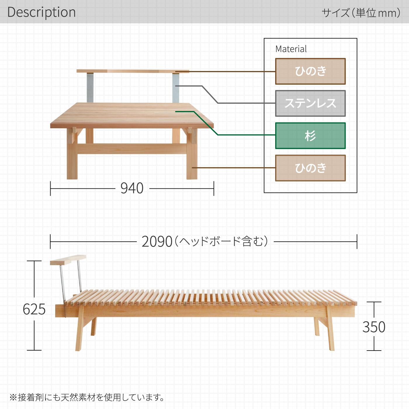 天然素材のベッド すまうと futon <br>【日本製】杉 桧 国産無垢材(シングルサイズベッド)