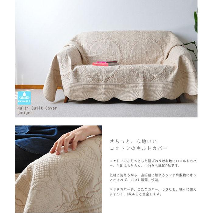 綿100%のキルトカバー 190×240cm ベージュ 【39】
