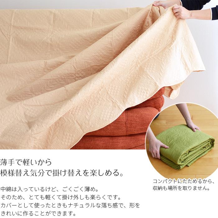 キルト マルチカバー 190×240cm DS-シェール キルトカバー 長方形 送料無料 【39】