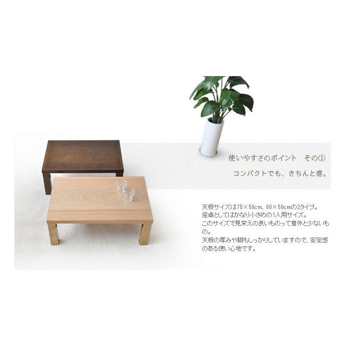 座卓 テーブル 幅75cm 折りたたみ 日本製 送料無料