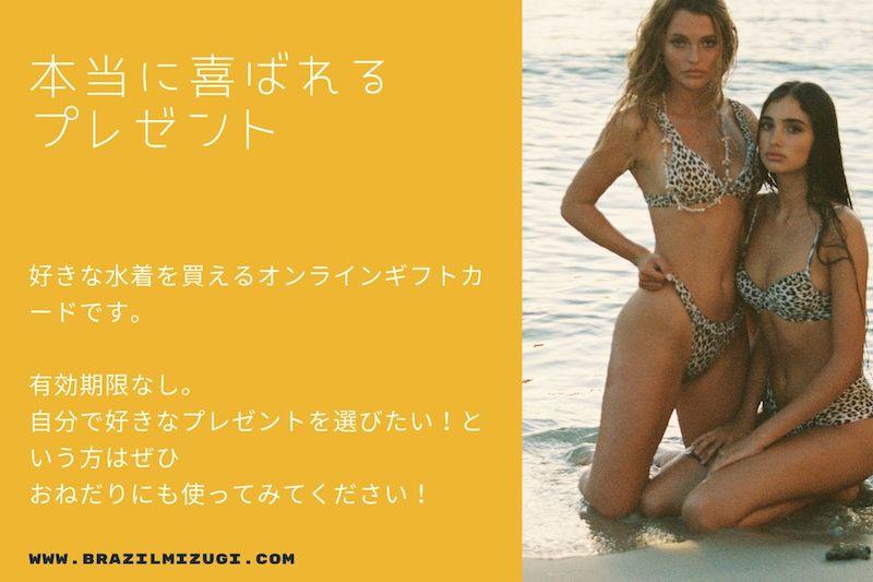 オンライン ビキニ・水着 ギフトカード