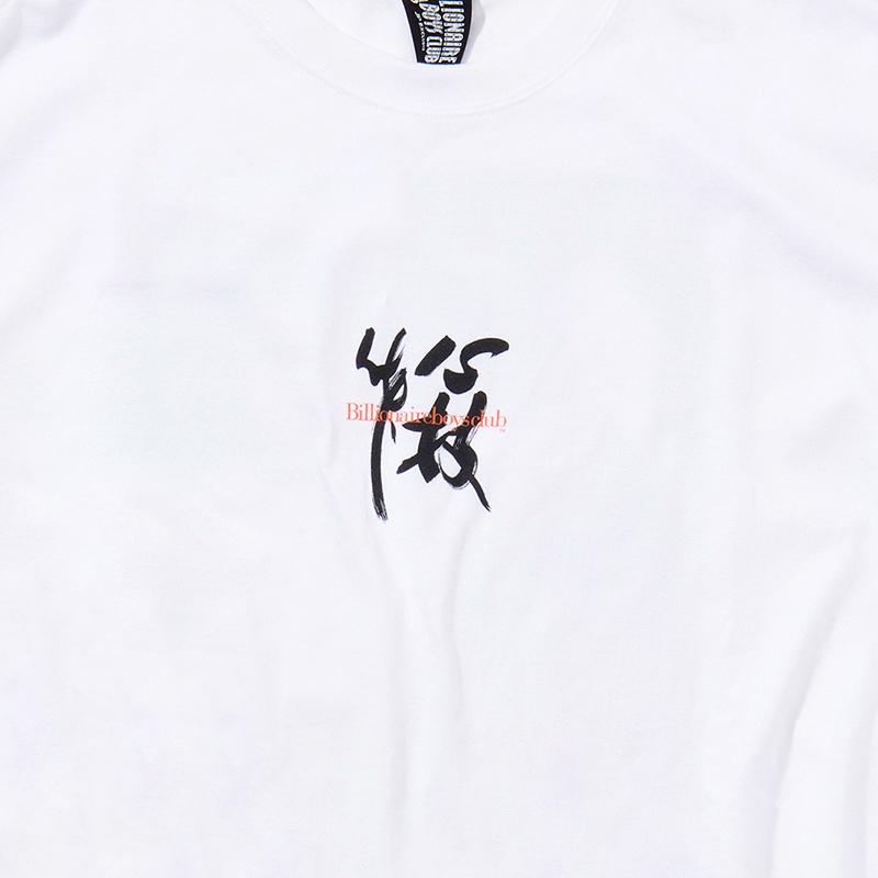"BILLIONAIRE BOYS CLUB x CHIYONOFUJI ""心技体"" T-SHIRT"