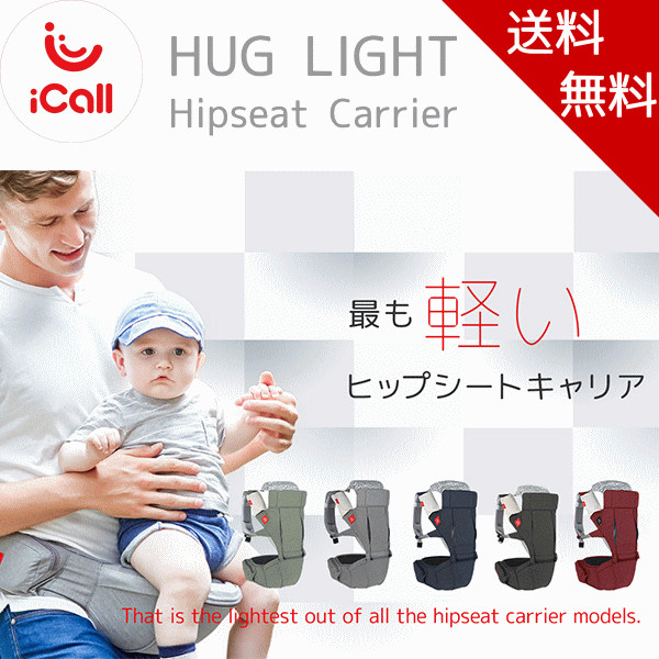iCall アイコール ヒップシートキャリア HUG Light グレー チャコール ネイビー カーキ レッド ic105