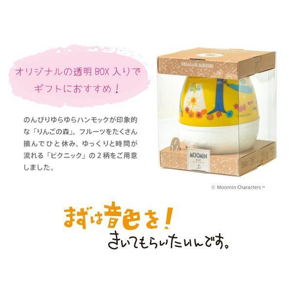 ムーミンベビー おきあがり・ムックリ/ピクニック 4943169143255