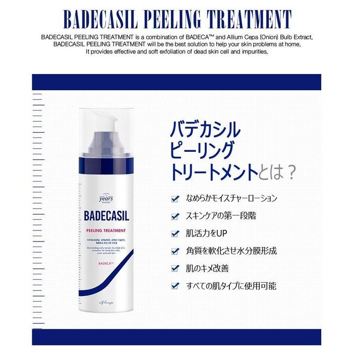 韓国コスメ [23 years old] BADECASIL PEELING TREATMENT cos23BDCpt