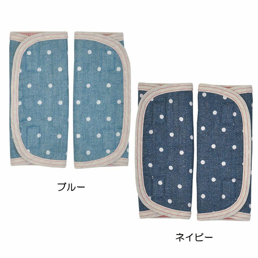 ドットガーゼ 抱っこ紐ベルトカバー よだれカバー 日本製  sd17060303-sd17060304
