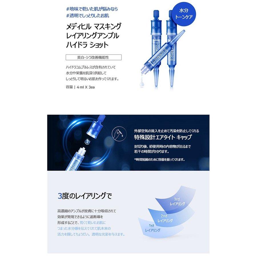 韓国コスメ [Mediheal/メディヒール] マスキングレイアリングアンプルショット【4ml×3本入】 sMHample-hydrashot