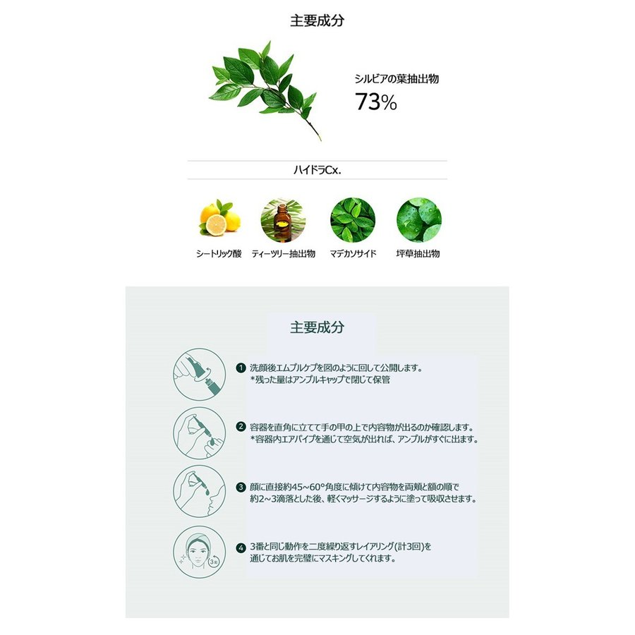 韓国コスメ [Mediheal/メディヒール]  マスキングレイアリングアンプルショット【4ml×3本入】   sMHample-exceltonin