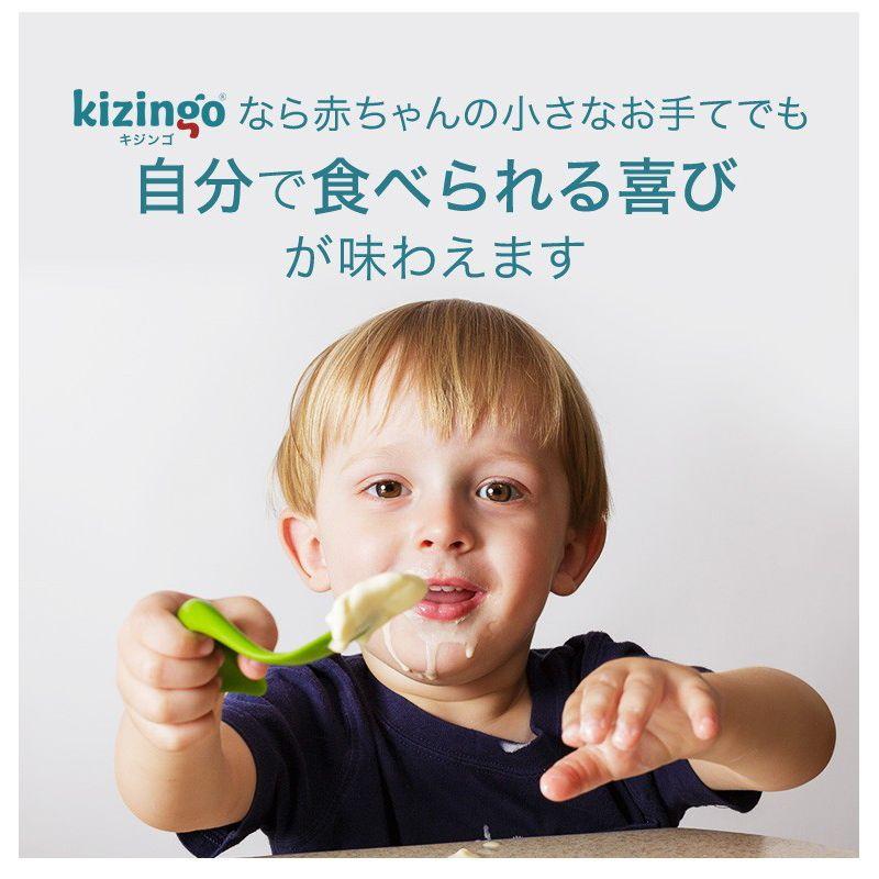 Kizingo キジンゴ 日本初上陸「自分で食べられる」はじめてのスプーン ベビースプーン ベビー食器 お食い初め 離乳食 出産祝い ezSP002