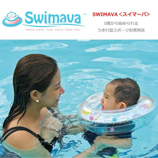 SWIMAVA スイマーバ うきわ首リング ベビー sv120