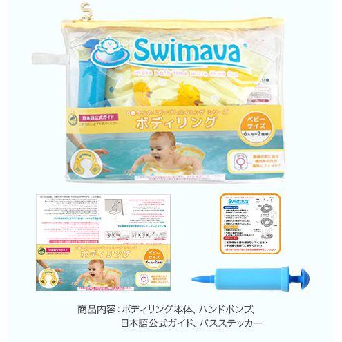 SWIMAVA スイマーバ ボディリング ベビー sv130