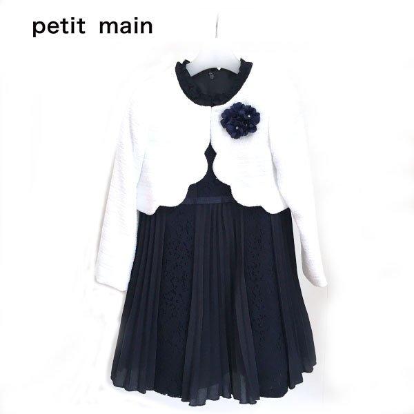 petit main プティマイン 子供服 21春 コサージュつきプリーツワンピース×ジャケットセット pm9611603