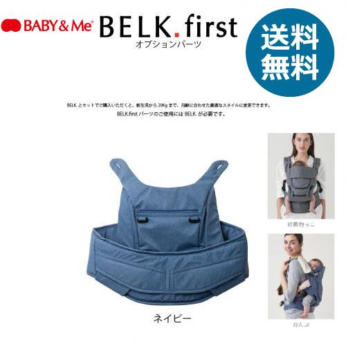 BABY&ME ベビーアンドミー BELK firstパーツ・ネイビー 送料無料 bamebm7001