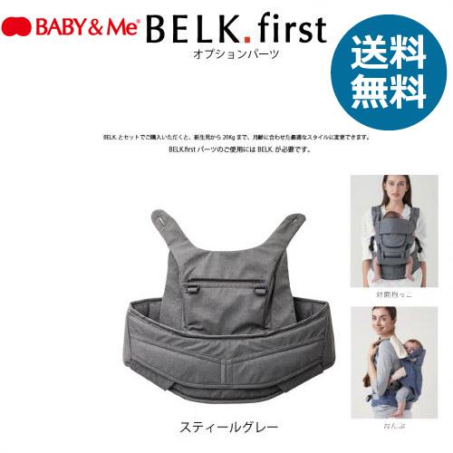 BABY&ME ベビーアンドミー BELK firstパーツ・スティールグレー 送料無料 bamebm7002