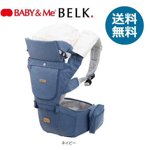 BABY&ME ベビーアンドミー BELK・ネイビー 抱っこ紐 抱っこひも 送料無料 bamebm6001