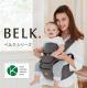 BABY&ME ベビーアンドミー BELK・スティールグレー 抱っこ紐 抱っこひも 送料無料 bamebm6002