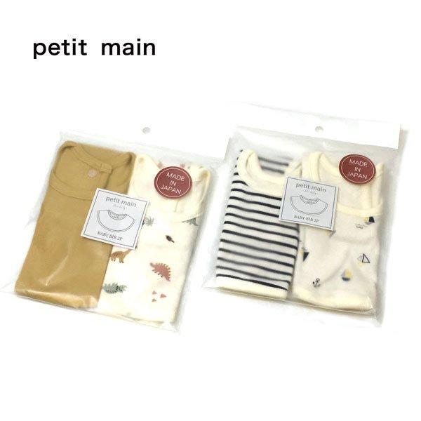 petit main プティマイン 子供服 21春 MADE IN JAPAN スタイ2Pセット pm9611512