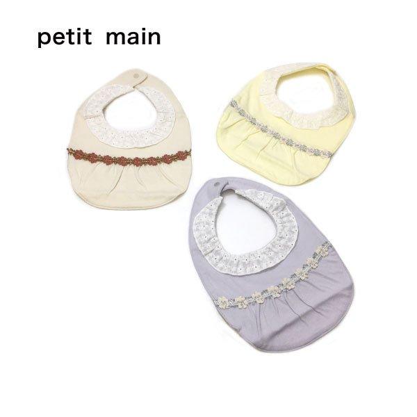 petit main プティマイン 子供服 21春 衿つきアソートスタイ pm9611527