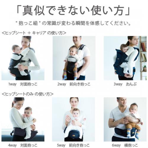 BABY&ME ベビーアンドミー 抱っこ紐 ONE-S ヒップシート単体・デニム インディゴ bamebm9033A